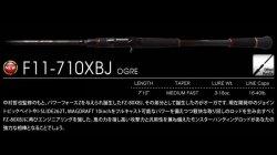 メガバス (Megabass)<br>BLACK JUNGLE (ブラックジャングル)<br>F11-710XBJ