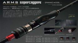 メガバス (Megabass)<br>ARMS SUPER LEGGERA (アームズ スーパーレジェーラ)<br><br>(スピニングモデル)