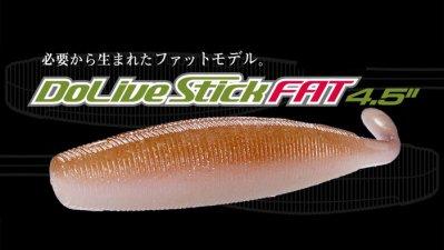 オーエスピー (OSP)<br>DOLIVE STICK FAT (ドライブ スティック ファット) 4.5inch