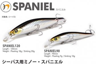 ナダ (nada)<br>SPANIEL (スパニエル) 120S (シンキングモデル)