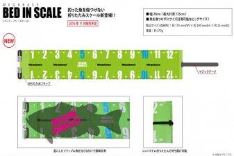 メガバス (Megabass)<br>Megabass BED IN SCALE (メガバス ベッドインスケール)<br>ブラック
