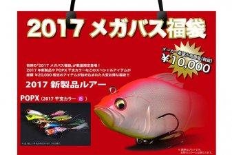 メガバス (Megabass)<br>2017年 福袋