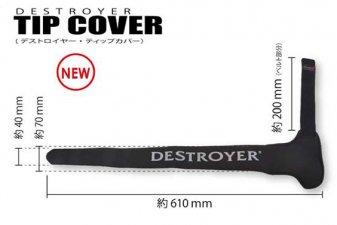 メガバス (Megabass)<br>Destroyer TIP COVER (デストロイヤー ティップカバー)