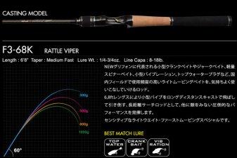 メガバス (Megabass)<br>OROCHI XXX (オロチ カイザ)<br>F3-68K RATTLE VIPER