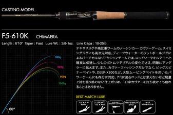 メガバス (Megabass)<br>OROCHI XXX (オロチ カイザ)<br>F5-610K CHIMAERA