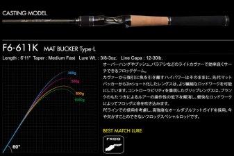 メガバス (Megabass)<br>OROCHI XXX (オロチ カイザ)<br>F6-611K MAT BUCKER Type-L