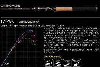 メガバス (Megabass)<br>OROCHI XXX (オロチ カイザ)<br>F7-70K DESTRUCTION 70