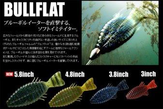 デプス (deps)<br>BULLFLAT (ブルフラット) 3.8inch