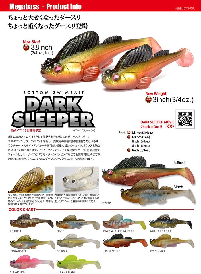 Megabass Dark Sleeper Swimbaits Xmas