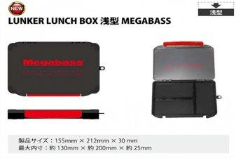 メガバス (Megabass)<br>LUNKER LUNCH BOX 浅型 Megabass (ランカーランチボックス 浅型タイプ Megabass)