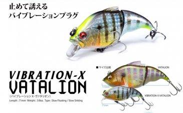 Megabass (メガバス)<br>VIBRATION-X VATALION (バイブレーションX バタリオン) SF (スローフローティング)
