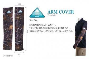 メガバス (Megabass)<br>HYOGA (ヒョウガ) ARM COVER (アームカバー)