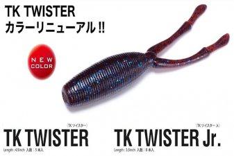 メガバス (Megabass)<br>TK TWISTER Jr. (TK ツイスター Jr.)