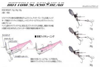メガバス (Megabass) <br>BOTTOM SLASH PLUS HEAD 15g (ボトム スラッシュ プラス ヘッド 15g)