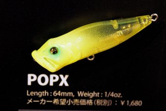 メガバス (Megabass)<br>大阪ギャラリー限定カラー (SP-C) POPX<br>クリアチャート
