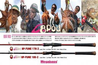 メガバス (Megabass)<br>タコーレ ボートロッド<br>8P-FUNE 180-2