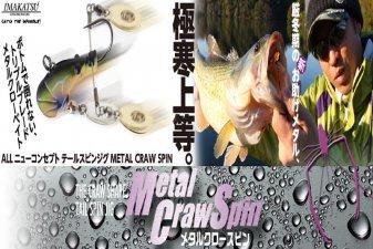 イマカツ (IMAKATSU)<br>メタルクロースピン 10g パワーブレード