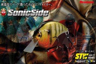 メガバス (Megabass)<br>SonicSide (ソニックサイド)