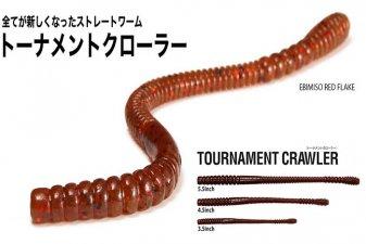 メガバス (Megabass)<br>TOURNAMENT CRAWLER 4.5inch (トーナメントクローラー 4.5インチ)