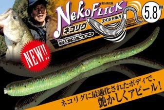 ジャッカル (JACKALL)<br>NEKO Flick 5.8inch (ネコフリック 5.8インチ)