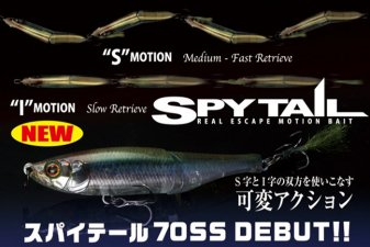 ジャッカル (JACKALL)<br>SPYTAIL 70SS (スパイテール 70SS)