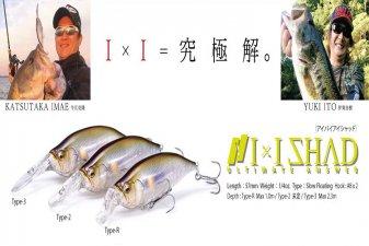 メガバス (Megabass)<br>IxI SHAD TYPE-R (アイバイアイシャッド タイプR)