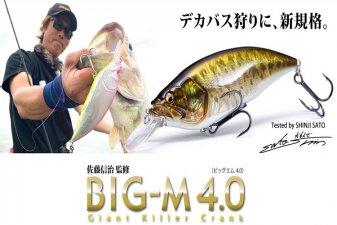 メガバス (Megabass)<br>BIG-M 4.0 (ビッグエム 4.0)
