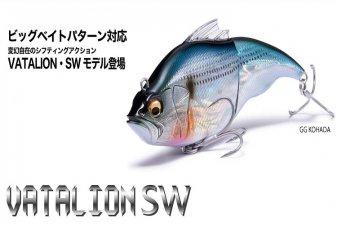 メガバス (Megabass)<br>VATALION SW (ヴァタリオン SW)