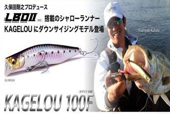 メガバス (Megabass)<br>KAGELOW 100F (カゲロウ 100F)