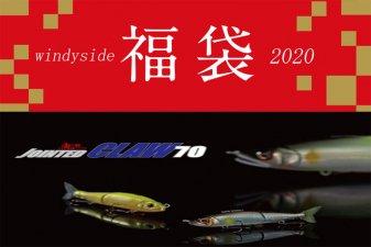ジョインテッドクロー70F (ナチュラルゴーストベイト) & 70S (紀ノ国オレンジ) 入り 福袋