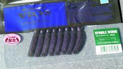 VIOS・ミネラル スピンドルワーム 3inch UV アボガドパープル