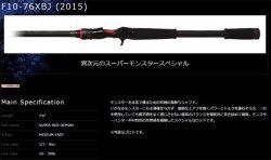 メガバス (Megabass)<br>BLACK JUNGLE (ブラックジャングル)<br>F10-76XBJ