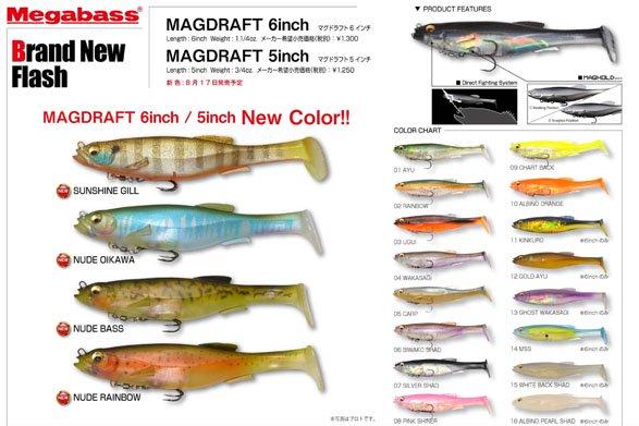 メガバス (Megabass)MAGDRAFT (マグドラフト) 6inchヌードレインボー - WindySide ウィンディーサイド  (Megabass Concept Shop)
