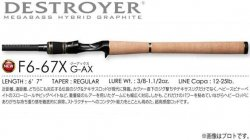 メガバス (Megabass)<br>NEW DESTROYER (デストロイヤー)<br>F6-67X G-AX