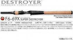 メガバス (Megabass)<br>NEW DESTROYER (デストロイヤー)<br>F6-69X SUPER NEW DESTROYER