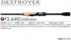 メガバス (Megabass)<br>NEW DESTROYER (デストロイヤー)<br>F2-64XS OVER DRIVE