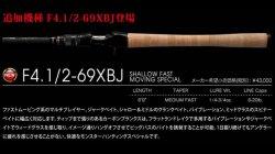 メガバス (Megabass)<br>BLACK JUNGLE (ブラックジャングル)<br>F4.1/2-69XBJ
