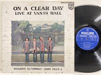 菅野邦彦 / On A Clear Day