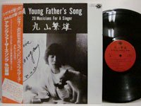 <b>Shigeo Maruyama 丸山繁雄 A Young Father's Song</b>