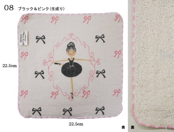 バレエ小物 Shinzi Katoh タオルハンカチ 無撚糸 泉州タオル 日本製「Ballerina」 バレエ柄 バレエ用品sktc091