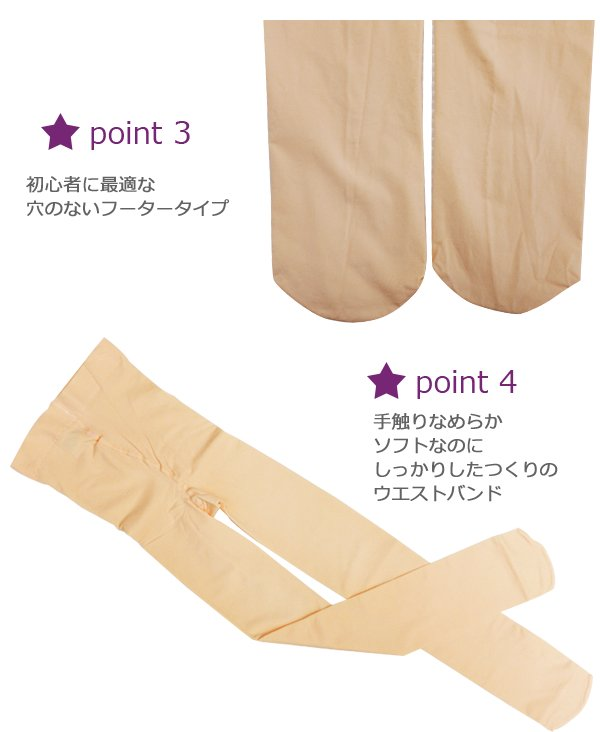 [SANSHA]サンシャ製フータータイツ/レディース大人用/Ballet Pink/t89