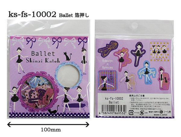 バレエ小物 Shinzi Katoh フレークシール バレエ柄 バレエ用品