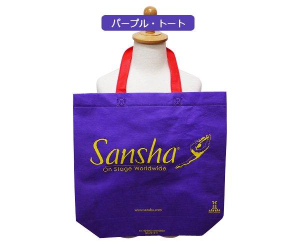 ★メール便送料無料★sansha サンシャ製ショッピングバッグ 衣装バッグにも[ピンク・パープル・オレンジ・ブルー・レッド・パープル特大]*sansha004