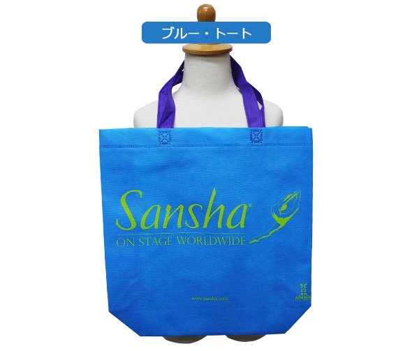 【ゆうパケット送料無料】sansha サンシャ製ショッピングバッグ 衣装バッグにも[ピンク・パープル・オレンジ・ブルー・レッド・メンズ]*sansha004