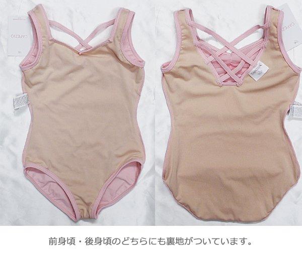 【ゆうパケット送料無料】Capezio[カペジオ]子供用胸元シャーリングシフォンタンクバレエレオタード*10969c