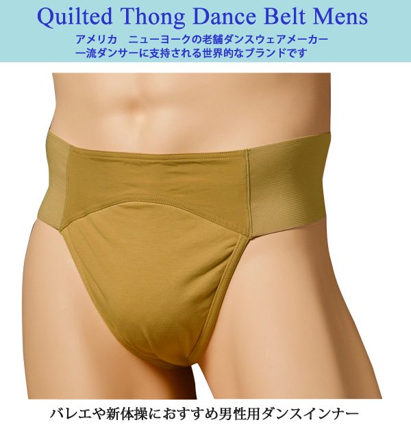 Capezio(カペジオ)レオタード用ショーツ メンズ用ダンスベルト ソングタイプ Quilted Thong Dance Belt Mens n5930