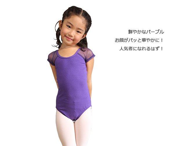 バレエ用品 子供用 半袖メッシュ シンプルバレエレオタード全4色[B対象]♪*oroi-112