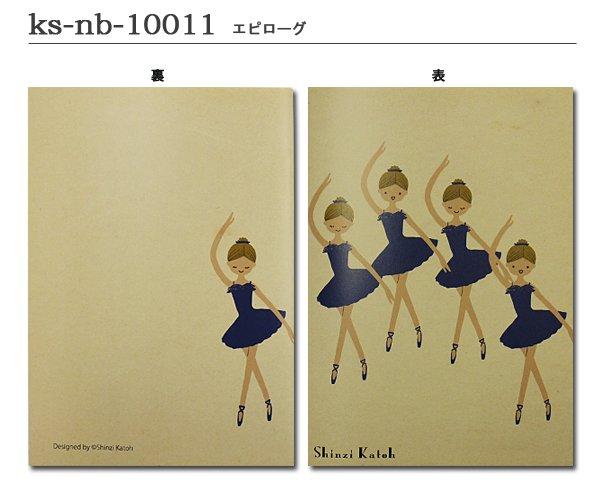 バレエ小物 Shinzi Katoh バレリーナ柄 A5サイズノート 日本製 バレエ柄 バレエ用品ks-nb-100