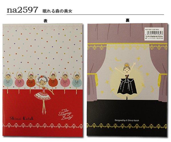 バレエ小物 Shinzi Katoh バレリーナ柄 A5サイズノート 日本製 バレエ柄 バレエ用品na2
