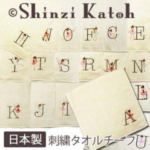 バレエ小物 Shinzi Katoh イニシャルRel...